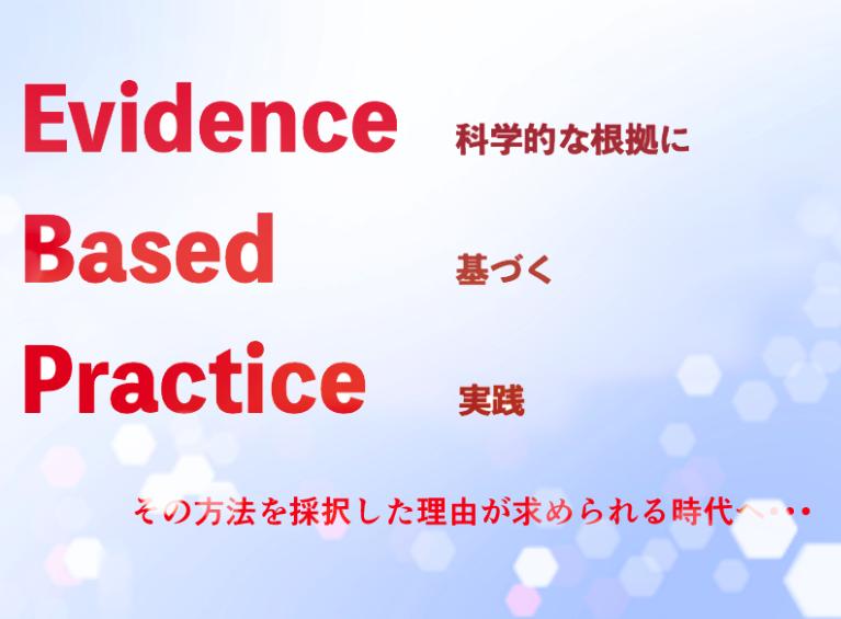 (ABA自閉症療育のエビデンス1)エビデンス・ベースド・プラクティス
