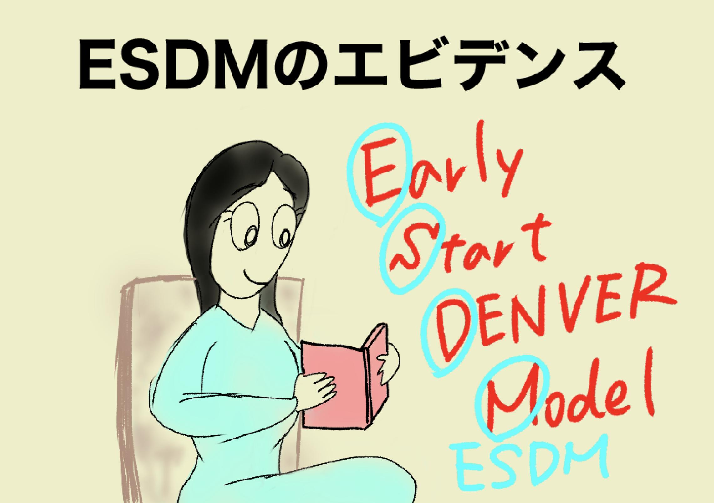 (ABA自閉症療育のエビデンス17)ESDMのエビデンス
