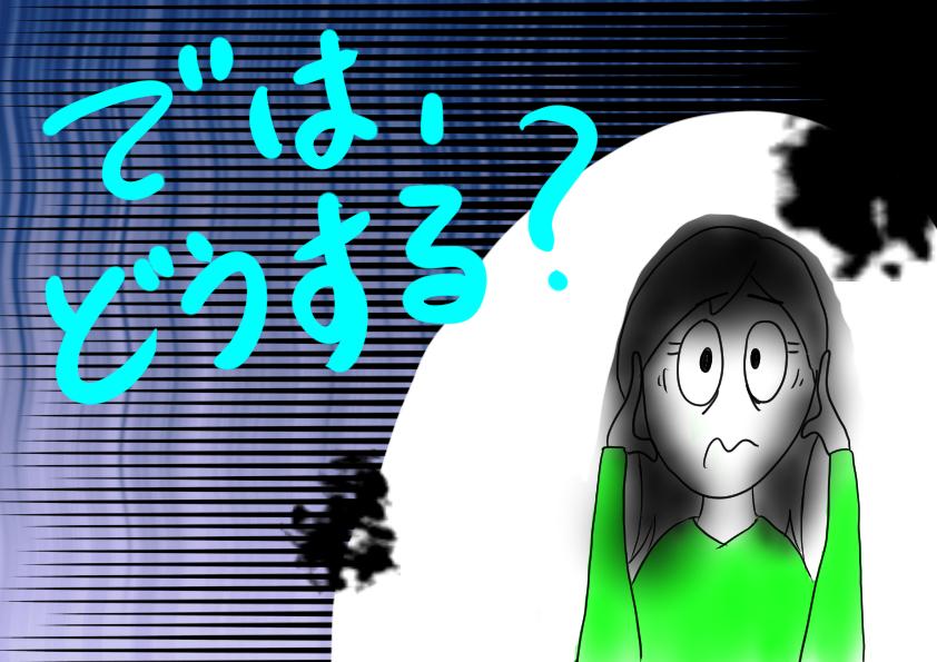 (ABA自閉症療育のエビデンス8)では、どうするか?
