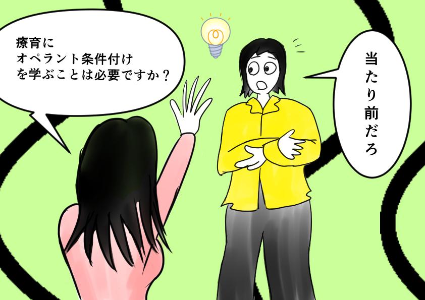 (ABA自閉症療育の基礎17)効果的なオペラント条件付けを学ぶ理由と日本のABA自閉症療育の歴史