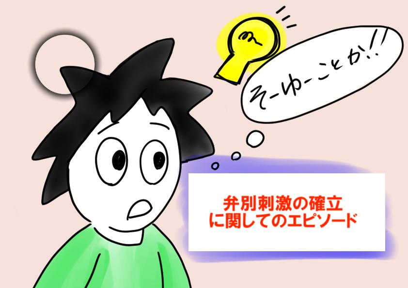 (ABA自閉症療育の基礎36)オペラント条件付けー弁別刺激の確立、エピソード