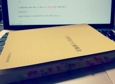 梅津耕作が表現した自閉症と1985年東京で行われた言葉喪失型自閉症のデータ(ABA:応用行動分析コラム14)